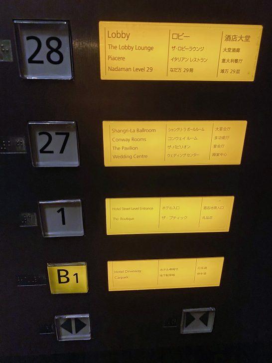 シャングリ・ラホテル東京のエレベーター (1)