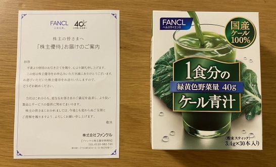 ファンケルの株主優待(ケール青汁)