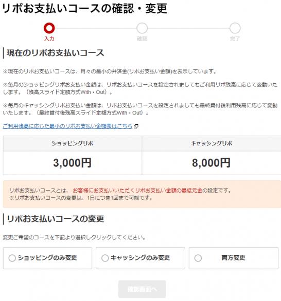 楽天カードの「リボお支払いコースの確認・変更」画面
