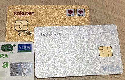楽天プレミアムカードとKyash CardとビックカメラSuicaカード