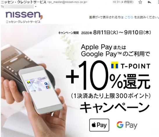 マジカルクラブTカードJCBのApple Pay&Google PayでTポイント+10%還元キャンペーン
