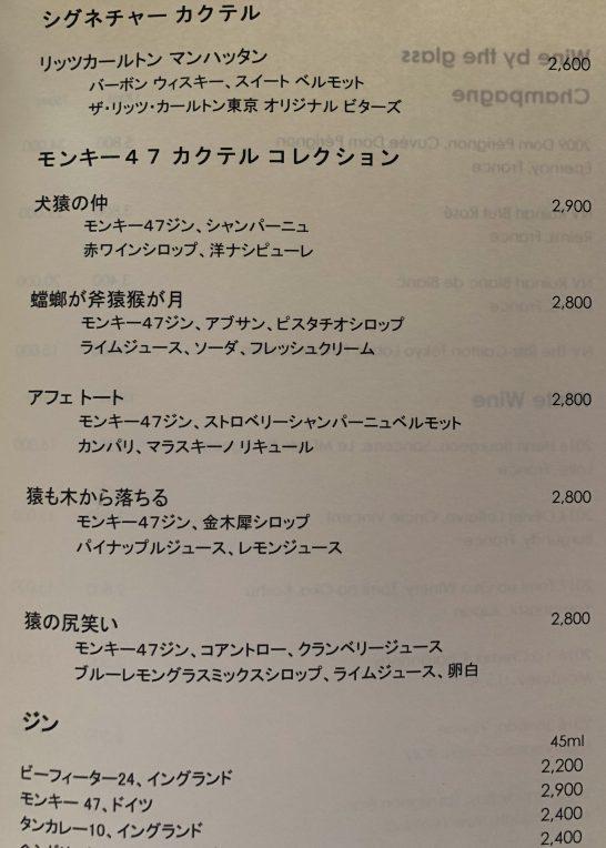 リッツカールトン東京のザ・ロビーラウンジのカクテル料金