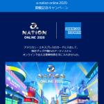 アメックスのa-nation online 2020 開催記念キャンペーン