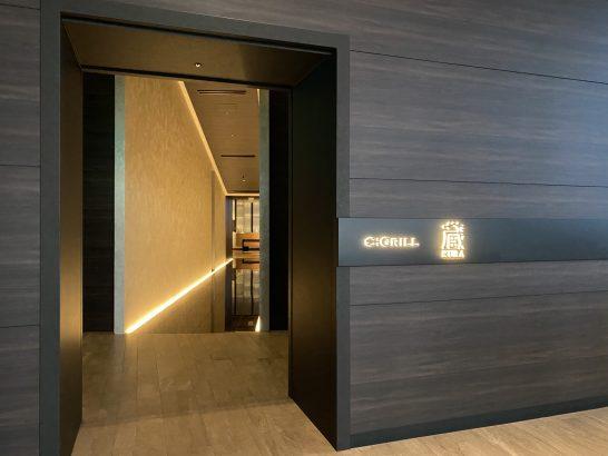 コンラッド大阪のシーグリルと蔵の入り口