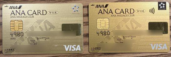 ANA VISAカード(Visaタッチ非搭載と搭載カード)