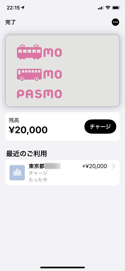 デポジット pasmo