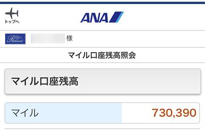 ANAマイルの画面