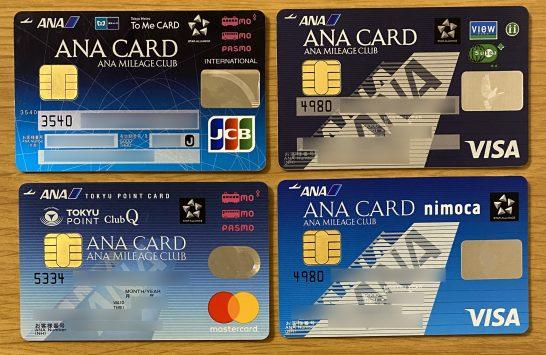 ソラチカカード、ANA VISA Suicaカード、ANA VISA nimocaカード、ANA TOKYU POINT ClubQ PASMO マスターカード