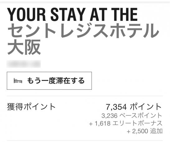 セントレジスホテル大阪でのポイント獲得明細