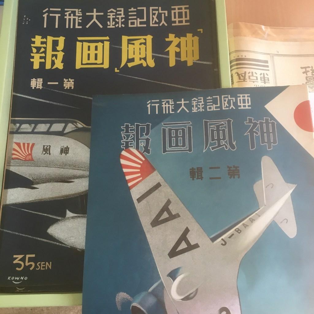 埼玉県川越市で出張買取した古書神風画報