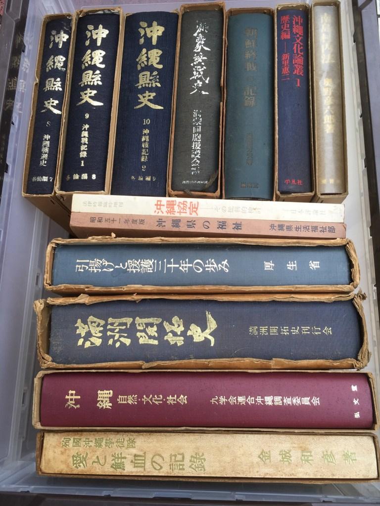 入間市で満州関連の古書を買取
