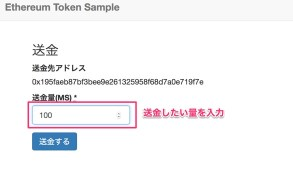 EthereumTokenSample 