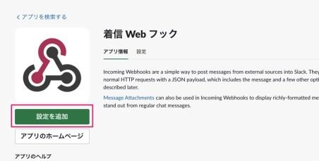 着信 Web フック Slack App ディレクトリ