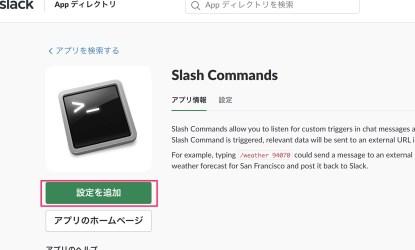 Slash Commands Slack App ディレクトリ