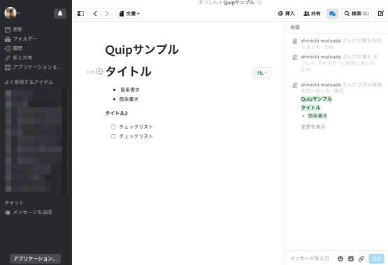 Quipサンプル Quip 🔊