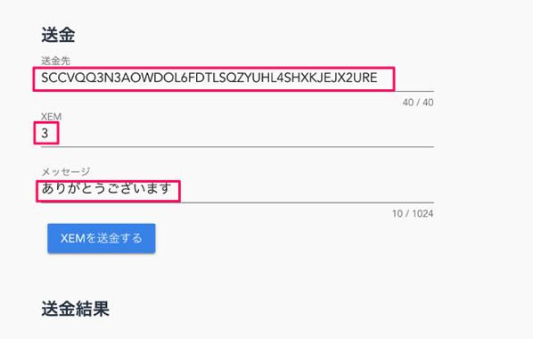 NEM2 SDK Wallet Vue Sample