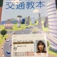 免許証の更新😆