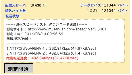 スクリーンショット 2014-03-14 09.57.25