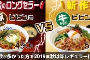 松屋「ビビン丼対決」2019年5月7日