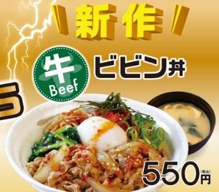 松屋「牛ビビン丼」2019年5月7日