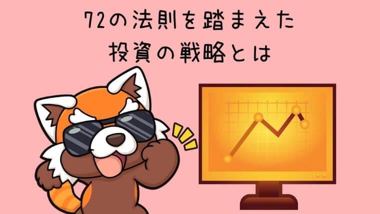 72の法則を踏まえた投資の戦略とは