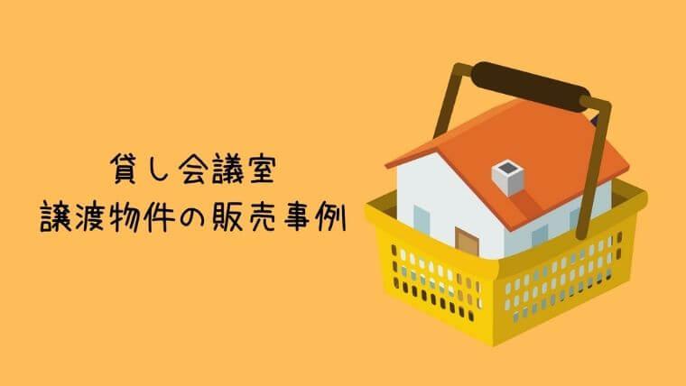 貸し会議室譲渡物件の販売事例