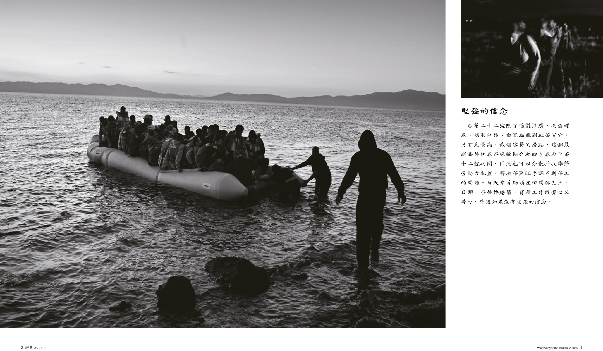 "September 2015- ""Souls of Syrians"" published in Rhythms of Taipei (Taiwan)"