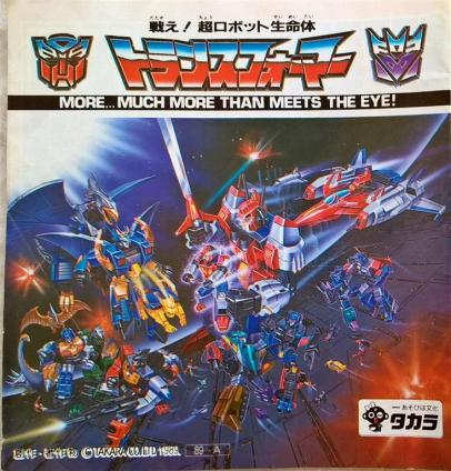 Transformers Victory Booklet (2)