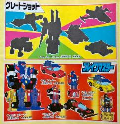 Transformers Victory Booklet (3)