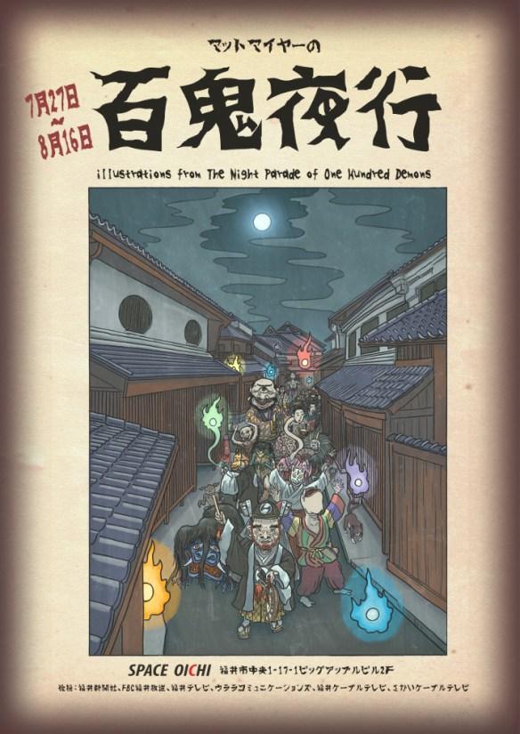 Hyakki Yagyou poster
