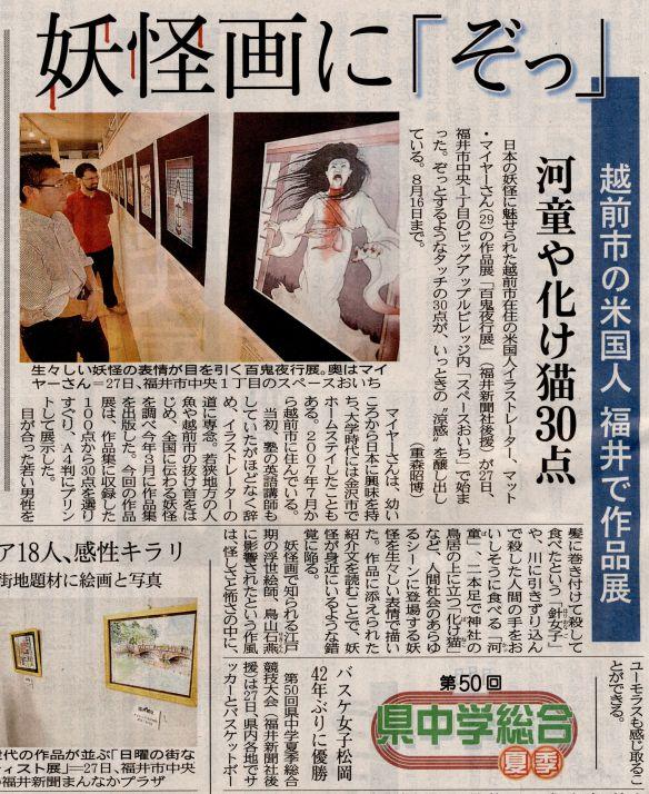Fukui Shinbun article