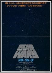 Star Wars japanese advance poster