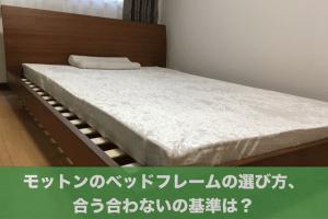 モットンのベッドフレームの選び方、合う合わないの基準は?