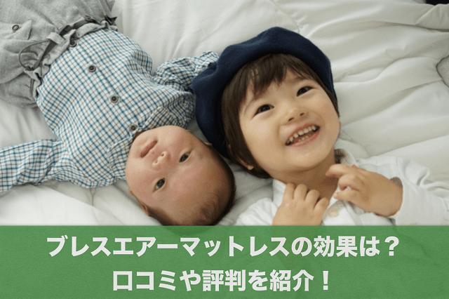 ブレスエアーマットレス(東洋紡)の効果は?口コミや評判を紹介!