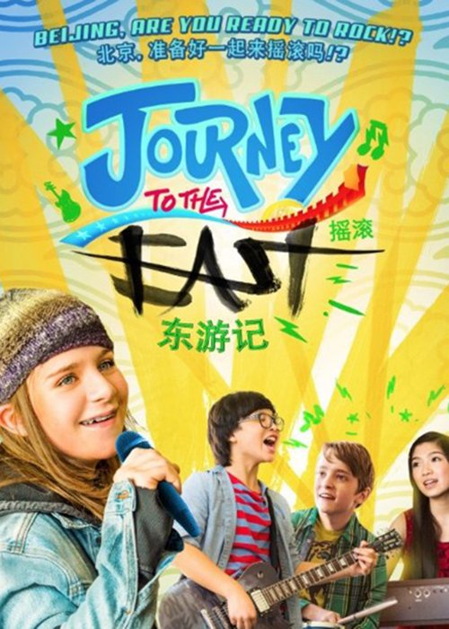 journey-to-the-east