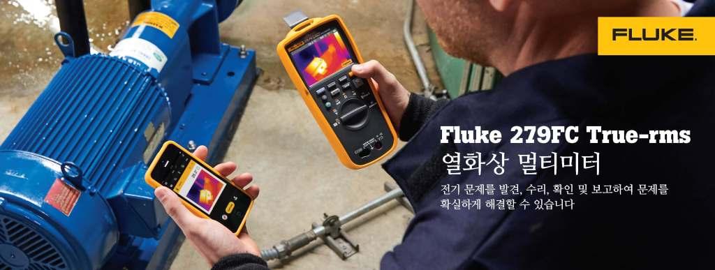 Fluke Korea Web Banners