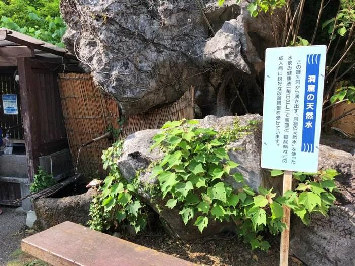 洞窟の天然水