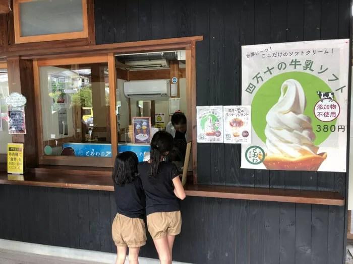 道の駅にあるアイス屋