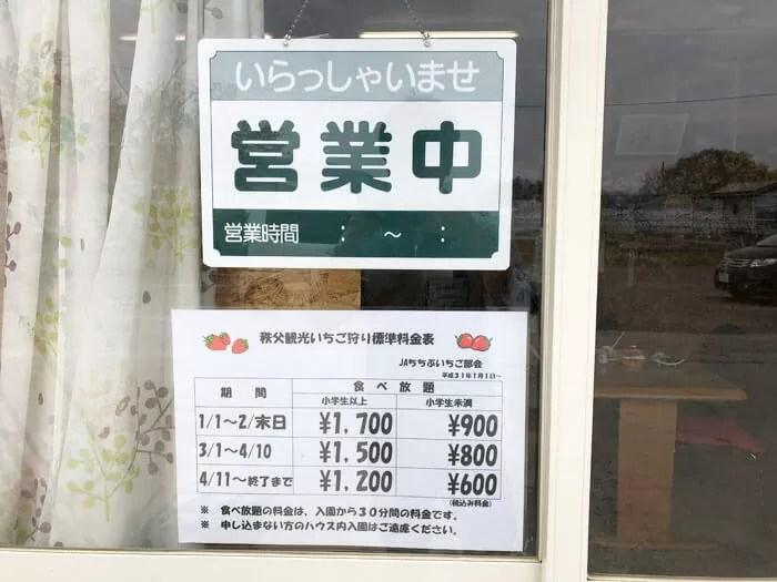 太田観光農園でいちご狩り