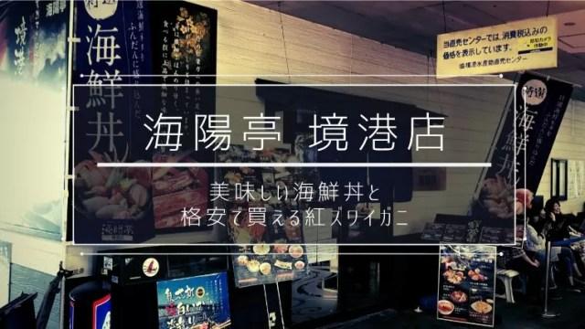 海陽亭境港店