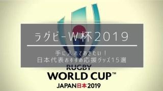 ラグビー日本代表おすすめ応援グッズ15選