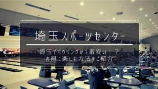 埼玉スポーツセンター ボウリング