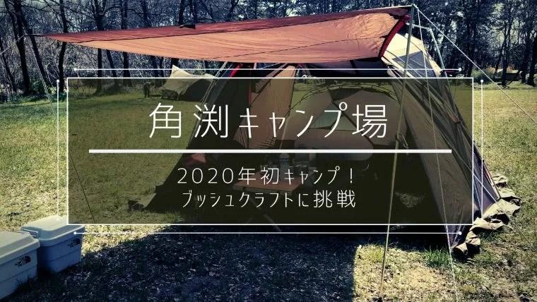 角渕キャンプ場