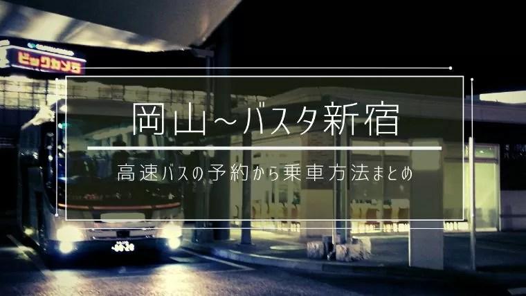 夜行バスの乗車方法