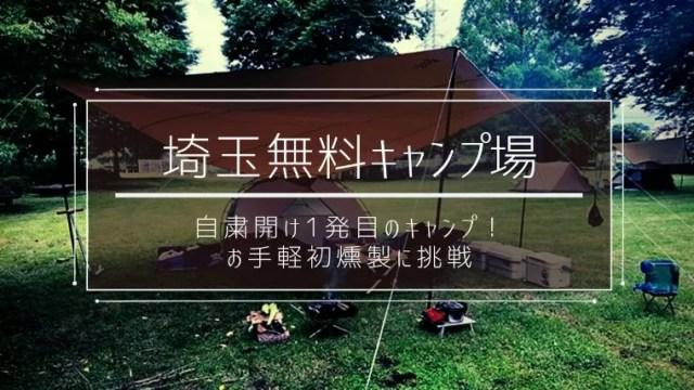 埼玉無料キャンプ場