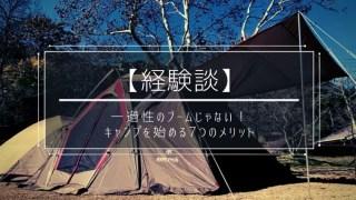 キャンプを始める7つのメリット