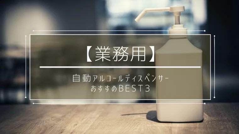 【業務用】自動アルコールディスペンサーおすすめBEST3【コロナ対策】