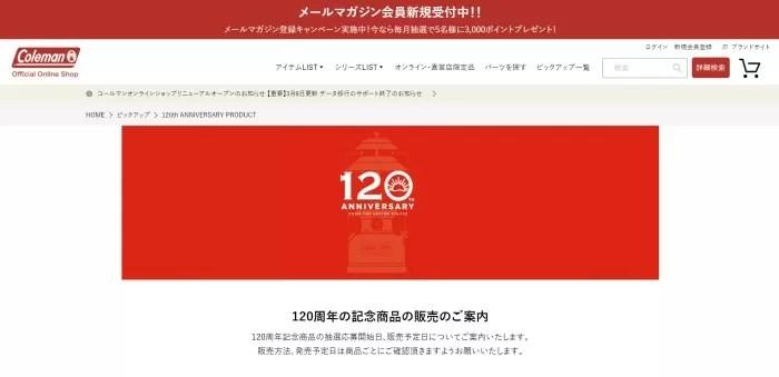 【コールマン】120周年記念プロダクト販売情報まとめ【限定ギア】