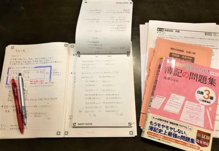 【完全独学】難しくて炎上した第158回日商簿記3級を合格した勉強法と対策