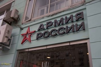 Russian Army Store!